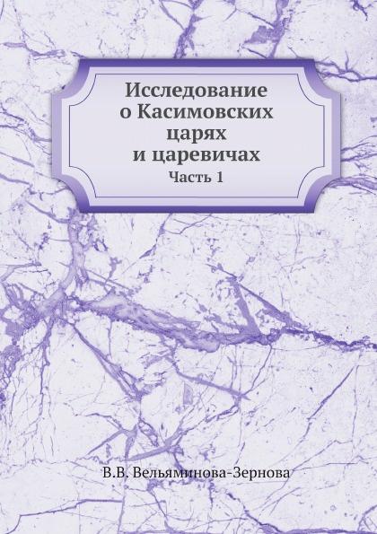 Исследование о Касимовских царях и царевичах. Часть 1