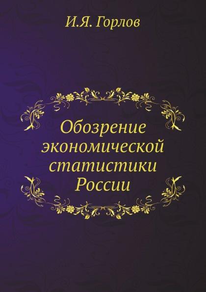И.Я. Горлов Обозрение экономической статистики России
