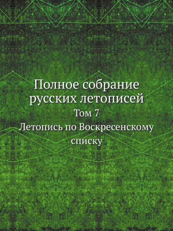 Полное собрание русских летописей. Том 7. Летопись по Воскресенскому списку (3607)