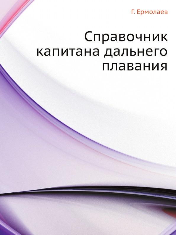 Г. Ермолаев Справочник капитана дальнего плавания