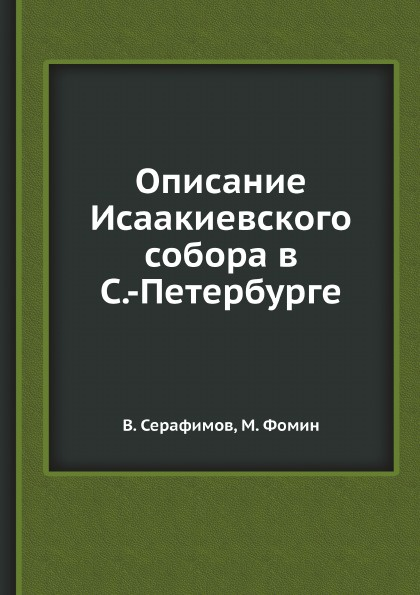 Описание Исаакиевского собора в С.-Петербурге