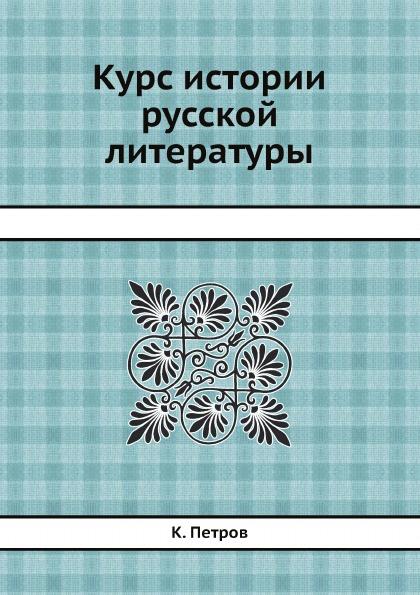 К. Петров Курс истории русской литературы