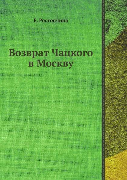 Возврат Чацкого в Москву