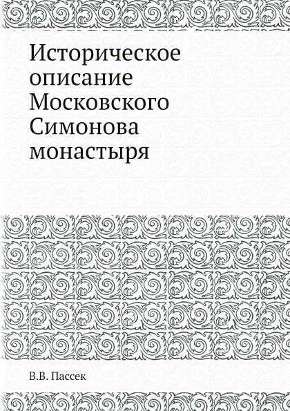 Историческое описание Московского Симонова монастыря
