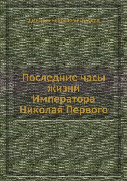 Д.Н. Блудов Последние часы жизни Императора Николая Первого