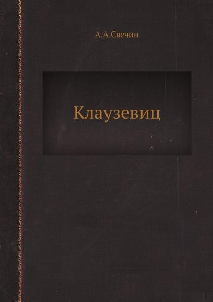 А.А.Свечин Клаузевиц