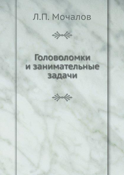 Л.П. Мочалов Головоломки и занимательные задачи