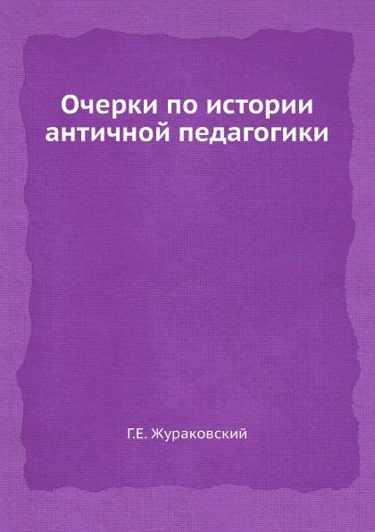 Г.Е. Жураковский Очерки по истории античной педагогики цены онлайн