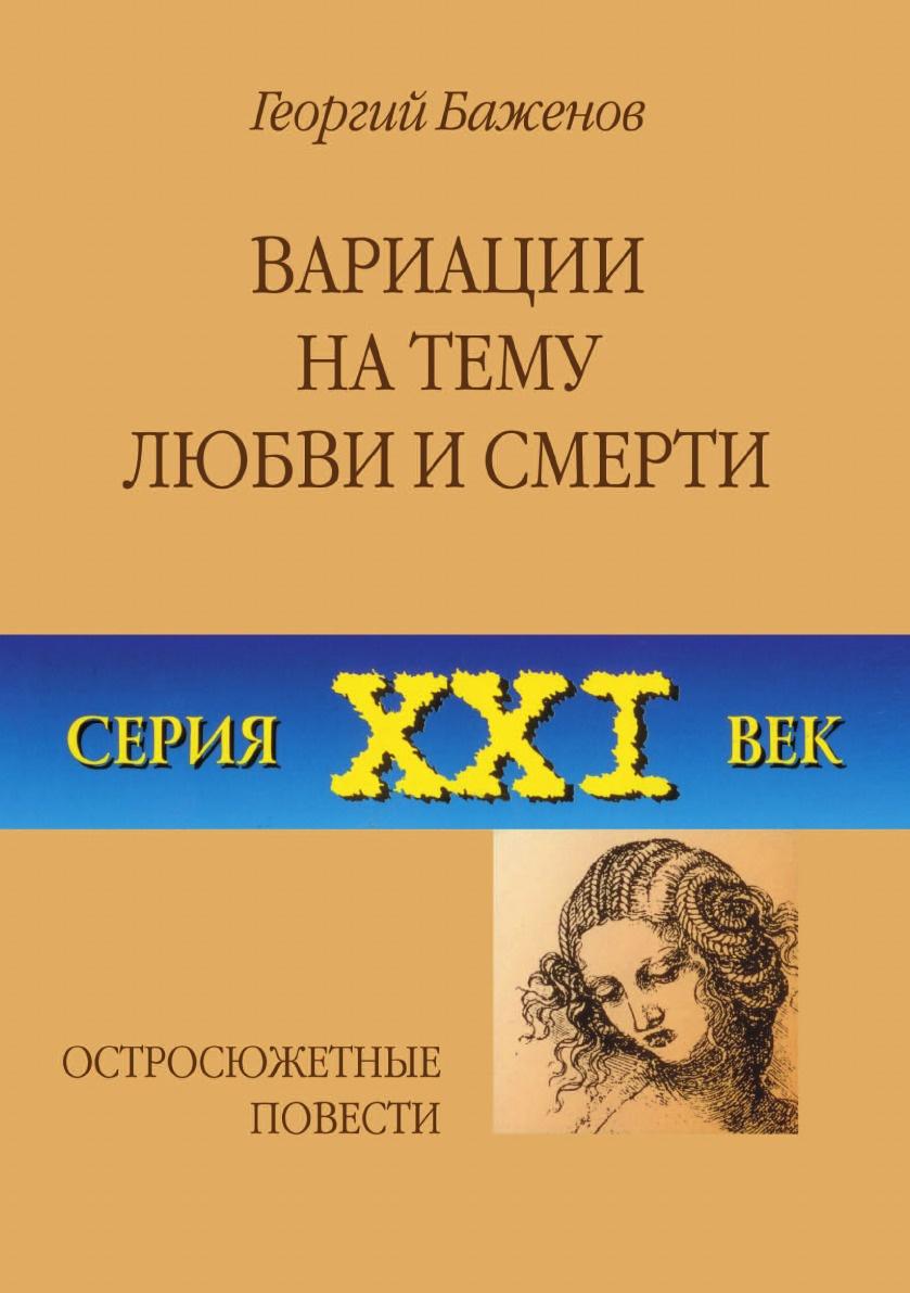 Б. Георгий Вариации на тему любви и смерти. Остросюжетные повести