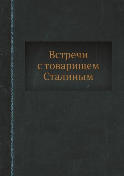 А. Фадеев Встречи с товарищем Сталиным