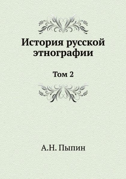 А. Н. Пыпин История русской этнографии. Том 2