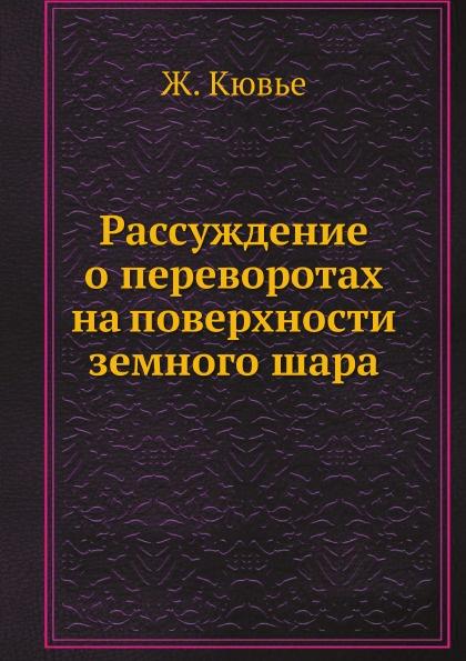 Ж. Кювье Рассуждение о переворотах на поверхности земного шара