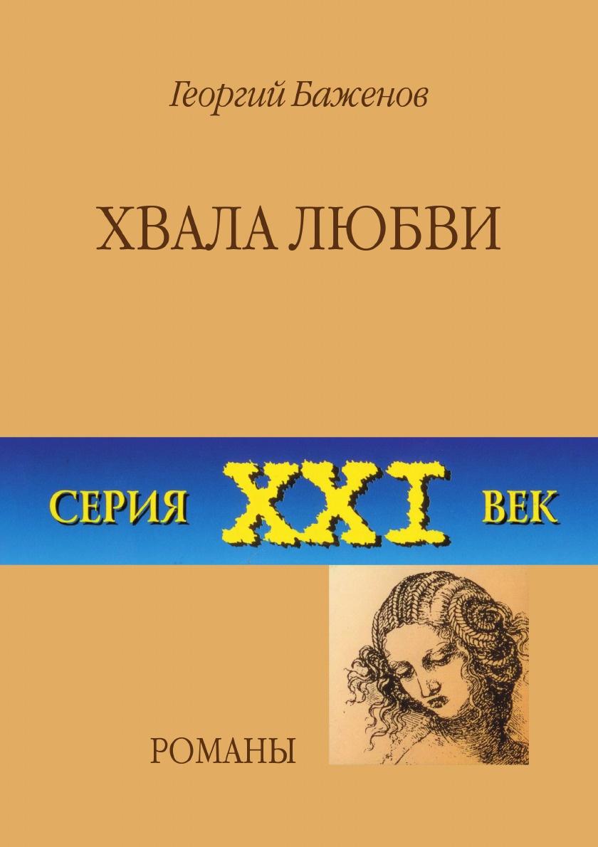 Б. Георгий Хвала любви. Романы