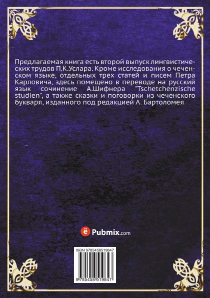Этнография Кавказа. Языкознание. Часть 2. Чеченский язык