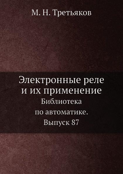 Электронные реле и их применение. Библиотека по автоматике. Выпуск 87