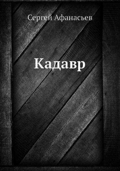С. Афанасьев Кадавр
