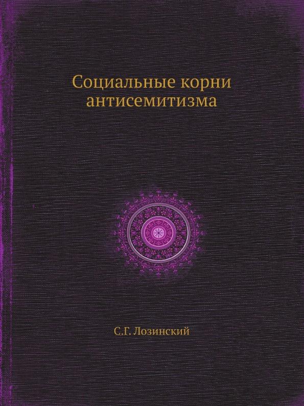 С.Г. Лозинский Социальные корни антисемитизма