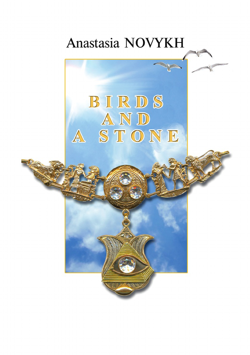 A. Novykh Birds and a Stone anastasia novykh spiritual practices and meditations