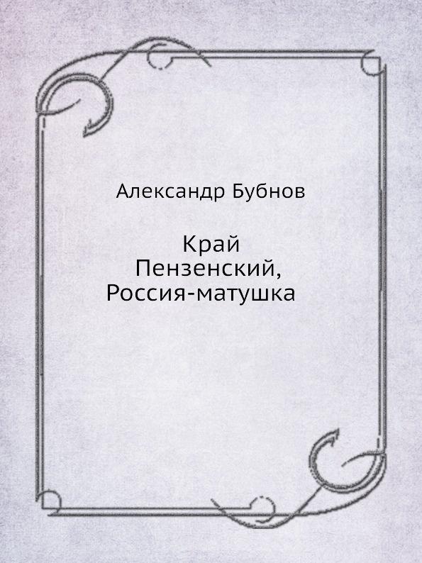 Край Пензенский, Россия-матушка