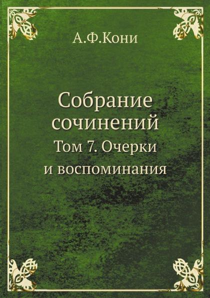 А.Ф.Кони Собрание сочинений. Том 7. Очерки и воспоминания