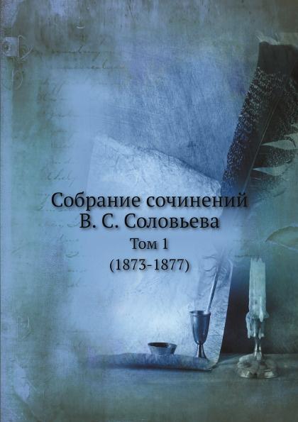 Собрание сочинений В. С. Соловьева. Том 1 (1873-1877)