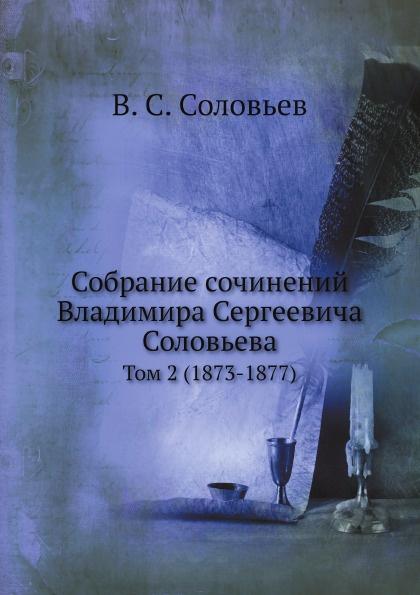 Собрание сочинений Владимира Сергеевича Соловьева. Том 2 (1873-1877)