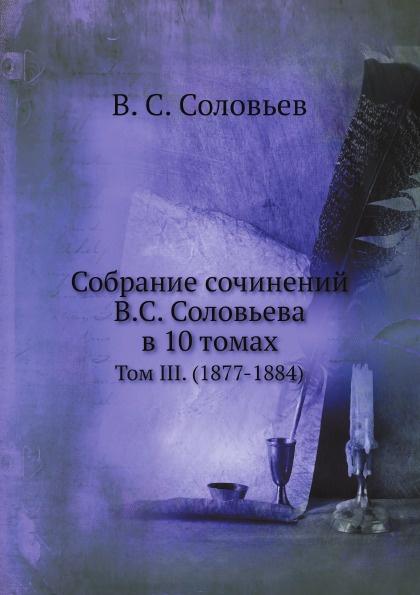 Собрание сочинений В.С. Соловьева в 10 томах. Том III. (1877-1884)