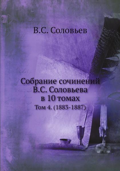 Собрание сочинений В.С. Соловьева в 10 томах. Том 4. (1883-1887)