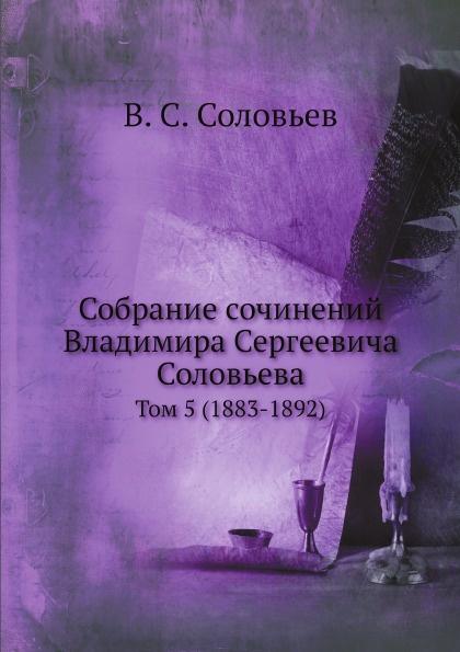 Собрание сочинений Владимира Сергеевича Соловьева. Том 5 (1883-1892)