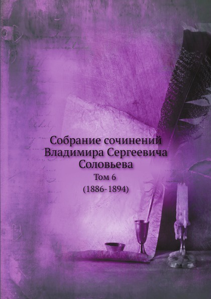 Собрание сочинений Владимира Сергеевича Соловьева. Том 6 (1886-1894)