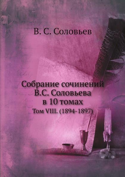Собрание сочинений В.С. Соловьева в 10 томах. Том VIII. (1894-1897)