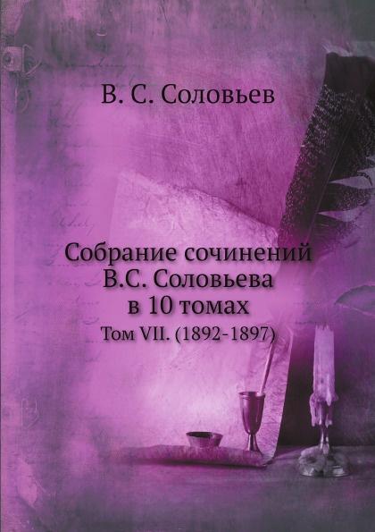 Собрание сочинений В.С. Соловьева в 10 томах. Том VII. (1892-1897)