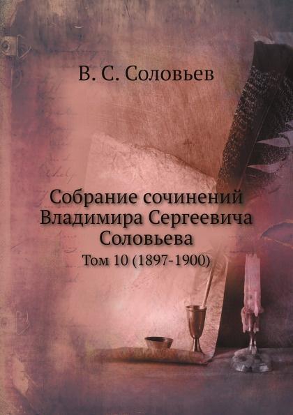 Собрание сочинений Владимира Сергеевича Соловьева. Том 10 (1897-1900)