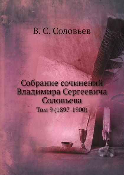 Собрание сочинений Владимира Сергеевича Соловьева. Том 9 (1897-1900)