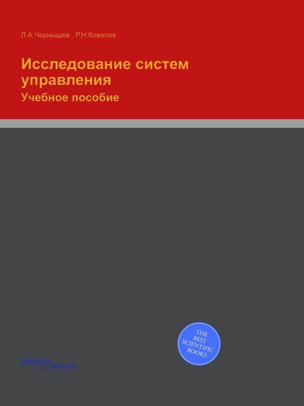 Л.А. Чернышев, Р.Н. Ковалев Исследование систем управления. Учебное пособие
