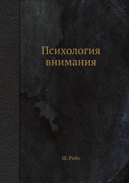 Т. Рибо Психология внимания