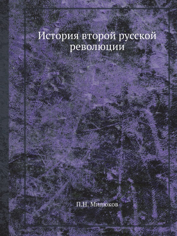 П. Н. Милюков История второй русской революции
