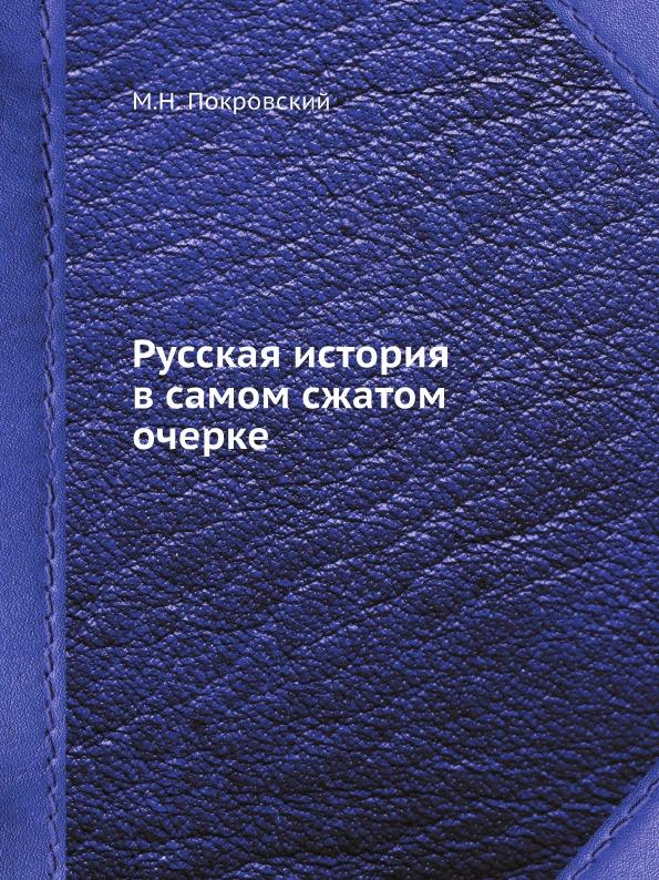 М.Н. Покровский Русская история в самом сжатом очерке