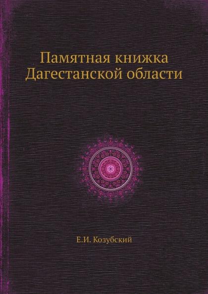 Памятная книжка Дагестанской области