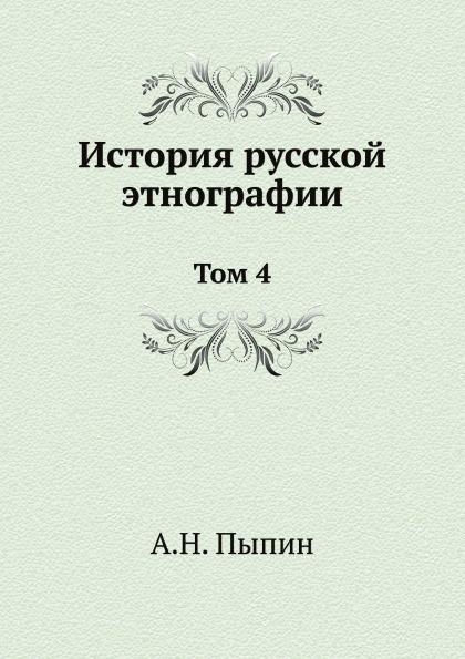 А. Н. Пыпин История русской этнографии. Том 4