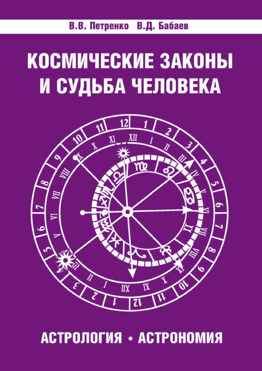 В. Петренко, Д. Бабаев Космические законы и судьба человека. Астрология. Астрономия берк к астрология как прочитать карту рождения