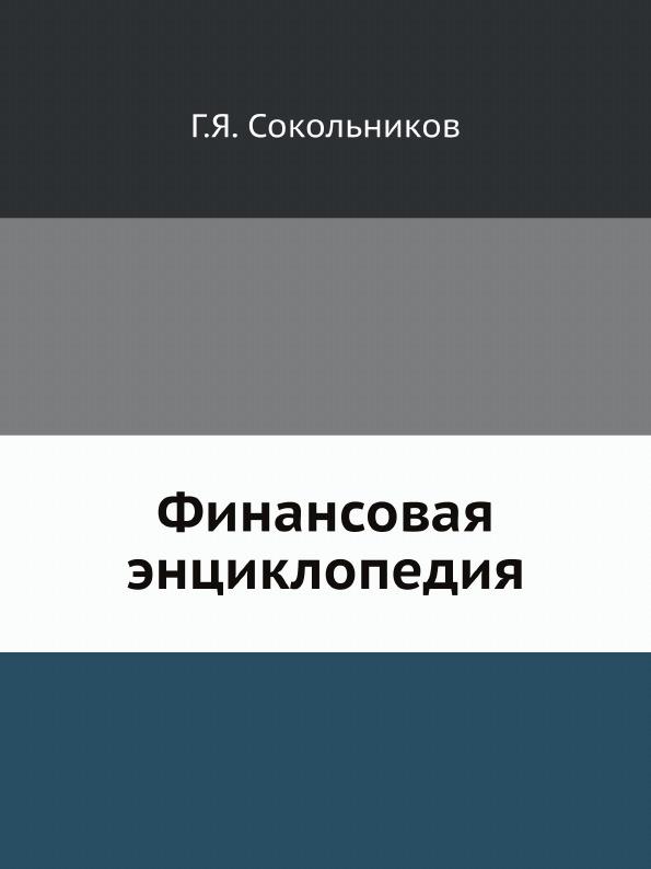 Г.Я. Сокольников Финансовая энциклопедия