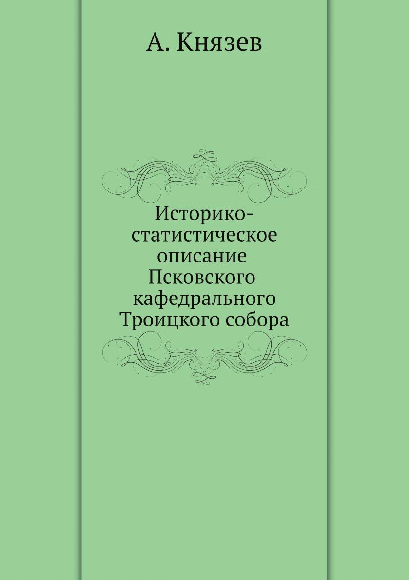 Историко-статистическое описание Псковского кафедрального Троицкого собора