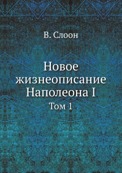 Новое жизнеописание Наполеона I. Том 1