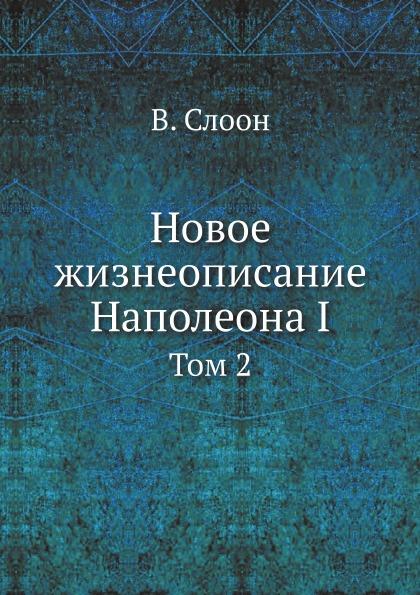 Новое жизнеописание Наполеона I. Том 2