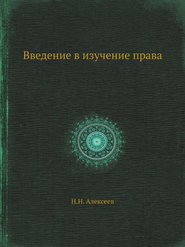 Н.Н. Алексеев Введение в изучение права