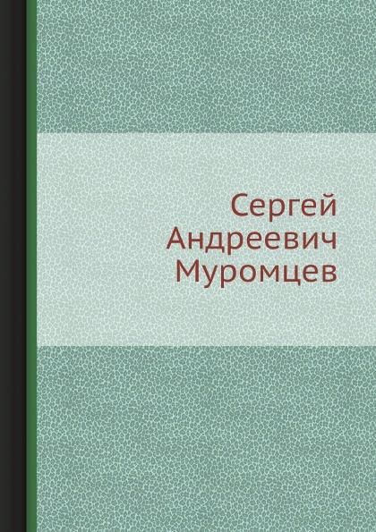 Неизвестный автор Сергей Андреевич Муромцев