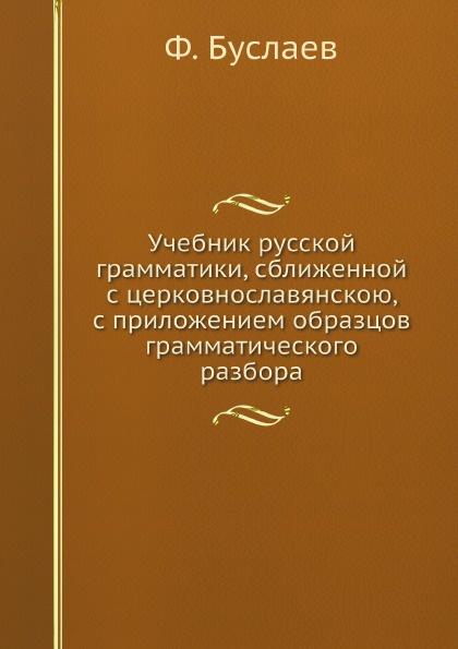 Учебник русской грамматики, сближенной с церковнославянскою, с приложением образцов грамматического разбора