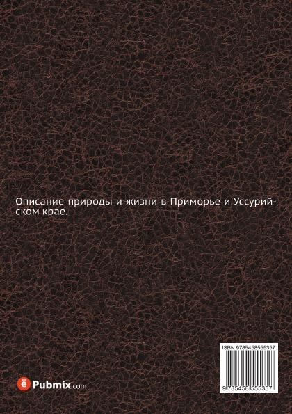 Амур и Уссурийский край. Очерк