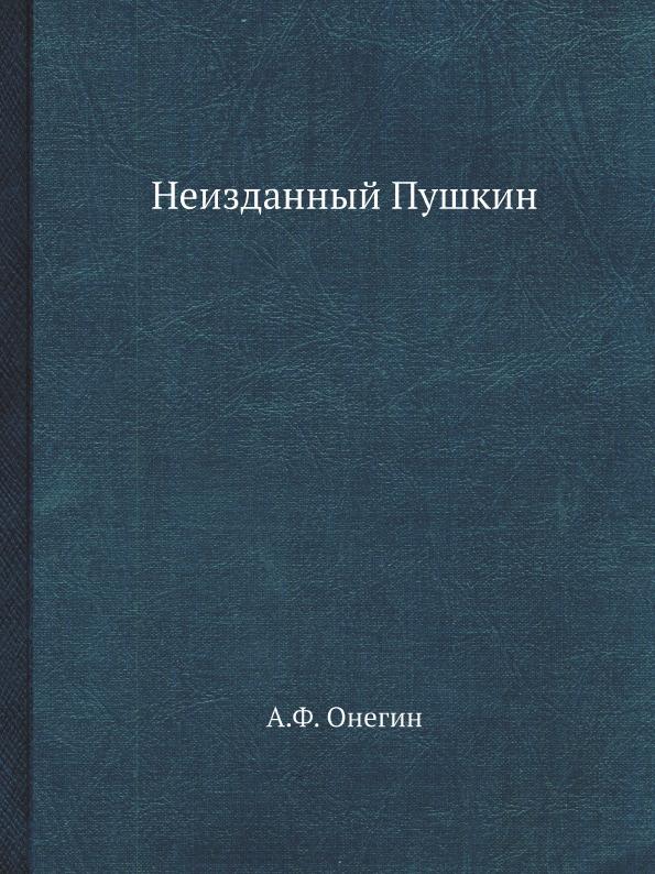 А.Ф. Онегин Неизданный Пушкин. Собрание А.Ф. Онегина